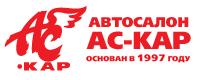 АС-КАР автосалон в Ярославле