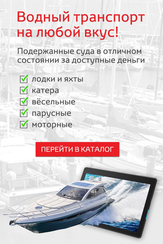 Продажа водного транспорта