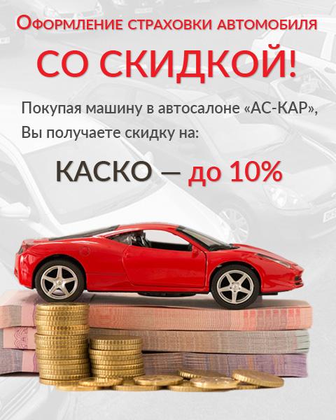Скидка КАСКО Ярославль